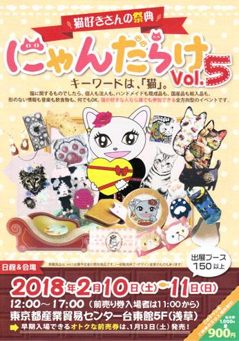 にゃんだらけ vol.5