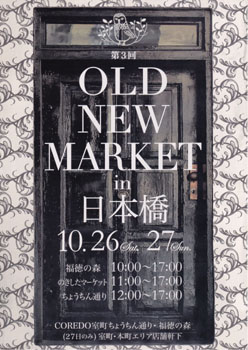 OLD NEW MARKET in 日本橋
