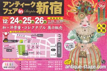 アンティークフェアin新宿