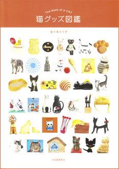 猫グッズ図鑑